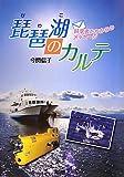 琵琶湖のカルテ―科学者たちからのメッセージ (文研じゅべにーる・ノンフィクション)