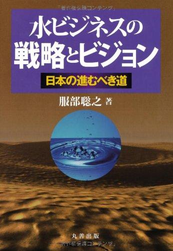 水ビジネスの戦略とビジョン 日本の進むべき道