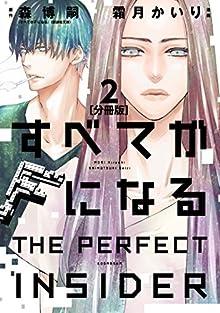 すべてがFになる -THE PERFECT INSIDER- 分冊版(2) (ARIAコミックス)
