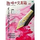 趣味の文具箱vol.44 (エイムック)