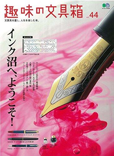 趣味の文具箱vol.44 (エイムック 3909)