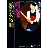 剣道部・顧問女教師 (フランス書院文庫)