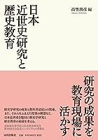 日本近世史研究と歴史教育