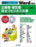 速効!テンプレート Wordで使う企画書・報告書・役立つビジネス文書 for Windows/Word 2002&2003,2007