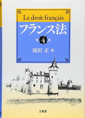 フランス法 第4版