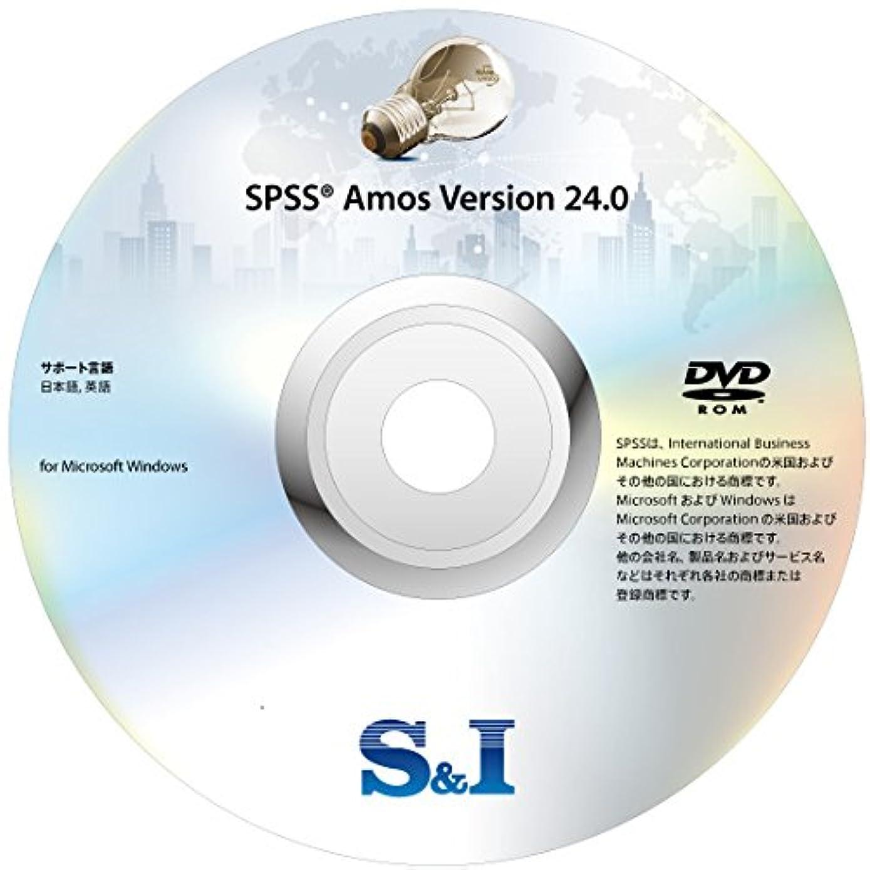 咳爆風ペレグリネーションSPSS Amos ver24(ライセンス+保守)【官公庁/医療機関向け】