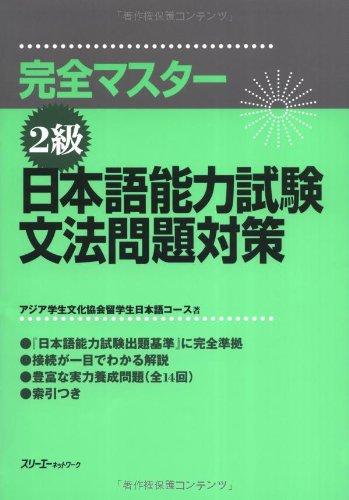 完全マスター2級 日本語能力試験文法問題対策の詳細を見る