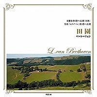 CD 定番クラシック ベートーヴェン 交響曲第6番ヘ長調『田園』 FCC-005
