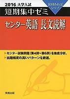 大学入試短期集中ゼミセンター英語長文読解 2016―10日あればいい!