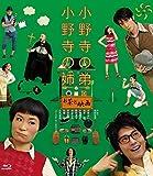 小野寺の弟 小野寺の姉 [Blu-ray]