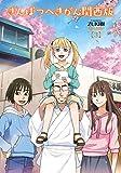 きんぱつへきがん関西版(3) (アクションコミックス)