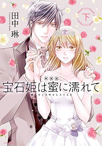 新装版 宝石姫は蜜に濡れて 愛してJEWELSTAR 下 (ミッシィコミックス/YLC Collection)