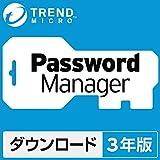 パスワードマネージャー 3年版 ダウンロード [オンラインコード]