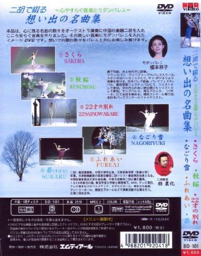 DVD 二胡で綴る=心やすらぐ音楽とモダンバレエ=想い出の名曲選
