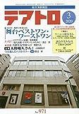 テアトロ 2020年 03 月号 [雑誌]