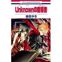 Unknownの魔導書 (花とゆめCOMICS)