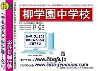 柳学園中学校【兵庫県】 H19年度用過去問題集1(H18+模試)