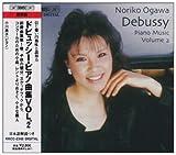 ドビュッシー:ピアノ曲集 Vol.2