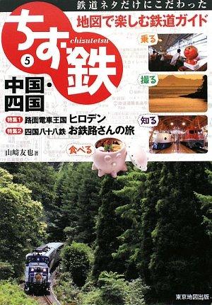 ちず鉄〈5〉中国・四国 (ちず鉄 5)