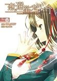 恋と選挙とチョコレート (6) (電撃コミックス)