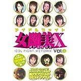 アイドルファイト 女闘美X Vol.3 [DVD]