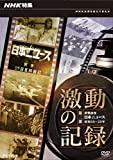 NHK特集 激動の記録 第二部 終戦前夜 日本ニュース 昭和18~20年[DVD]