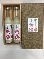 奥飛騨 甘酒 2本セット