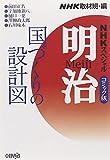 NHKスペシャル明治 2 国づくりの設計図 (ホーム社漫画文庫)