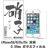 保護フィルム ガラスフィルム 液晶保護フィルム iPhone SE / iPhone5 / iPhone5s / iPhone5c 強化ガラス フィルム 保護シート 薄さ0.33mm 日本製素材 旭硝子 防指紋 光沢 気泡レス 新設計 3D touch 対応 Apple アップル 表面硬度9H 60日間返金保証 PS JAPAN