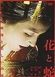 花と蛇 [DVD] 画像