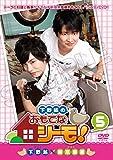 下野紘のおもてなシーモ! 第5巻[DVD]
