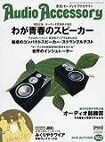 Audio Accessory (オーディオ アクセサリー) 2016年10月号