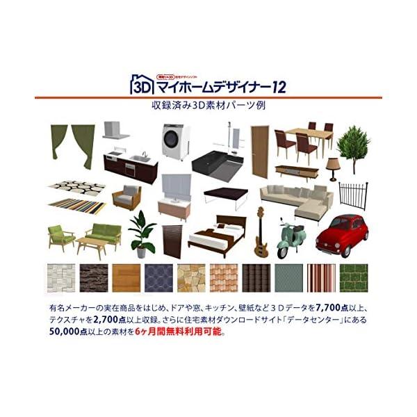 3Dマイホームデザイナー12 グラフィックパックの紹介画像10