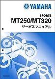 ヤマハ MT-25/MT-03(B04/B05)MT25 MT03 MT250 MT320 サービスマニュアル/整備書/基本版 QQS-CLT-000-B04
