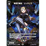 ウィクロス 舞踏の童話 シンデレラ(パラレル) WXK09 ディセンブル | シグニ 精像:美巧 黒