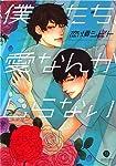 僕たち、愛なんかしらない (IDコミックス gateauコミックス)