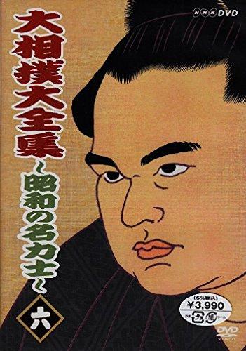 大相撲大全集~昭和の名力士~ 六 [DVD] -