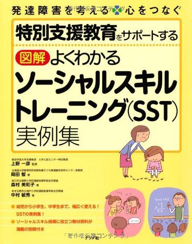 特別支援教育をサポートする 図解よくわかるソーシャルスキルトレーニング(SST)実例集