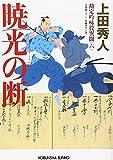 暁光の断  勘定吟味異聞(六) (光文社文庫)