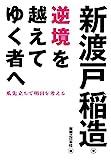逆境を越えてゆく者へ (じっぴコンパクト文庫)
