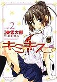 キミキス ─various heroines─ 2 (ジェッツコミックス)