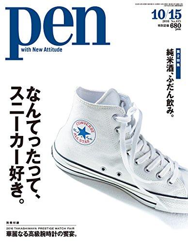Pen(ペン) 2016年 10/15 号 [なんてったって...