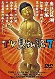 みうらじゅん いとうせいこう TV見仏記 7 [DVD]