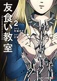友食い教室 2 (ジャンプコミックス)