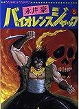 バイオレンスジャック 5 (Nichibun comics)