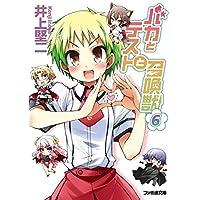 バカとテストと召喚獣6 (ファミ通文庫)