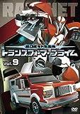 超ロボット生命体 トランスフォーマープライム Vol.9[DVD]
