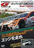 2019 SUPER GT オフィシャル DVD Rd.3 鈴鹿 (レース 映像 DVD シリーズ)
