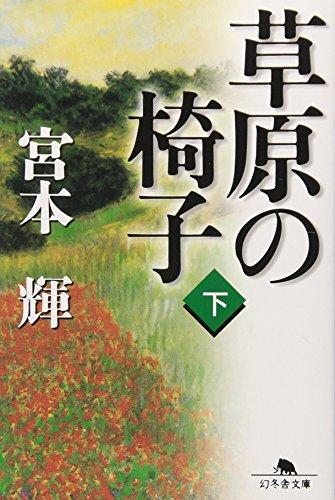草原の椅子〈下〉 (幻冬舎文庫)の詳細を見る