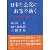 日本社会党の政策を衝く—理性と常識が捉えた数々の矛盾